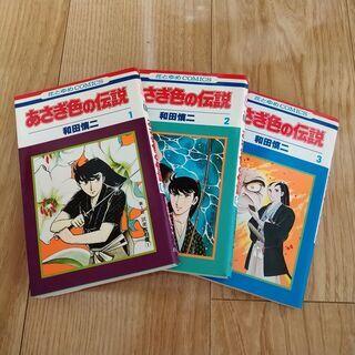 和田慎二「あさぎ色の伝説」3巻セット