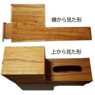 【ネット決済】木製ティッシュケース