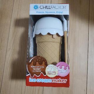 アイスクリームメーカー(新品)