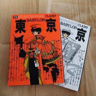 CLAMP「東京BABYLON」 2冊セット