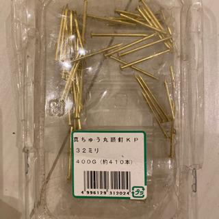 真ちゅう丸頭釘KP 32mm