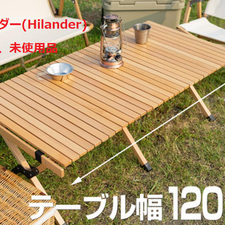 Hilander ハイランダー ウッドロールトップテーブル120...