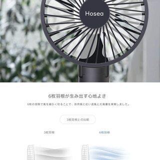【新品・未使用】充電式 手持ち扇風機 − 東京都