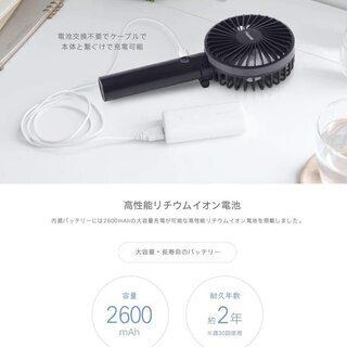 【新品・未使用】充電式 手持ち扇風機 - 生活雑貨