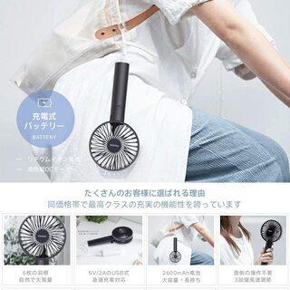 【新品・未使用】充電式 手持ち扇風機 - 売ります・あげます