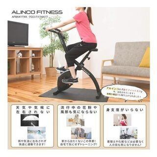 【新品同様】ALINCO(アルインコ) クロスバイク AF…