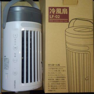 [売ります 準新品] 小型 扇風機・冷風機