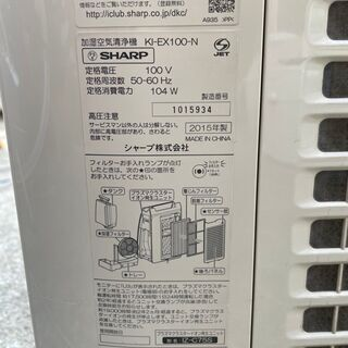 即決 シャープ 空気清浄機 KI-EX100 エアークリーナー 中古 動作品 送料無料〜 早い勝ち! - 家電