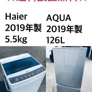 ★送料・設置無料★2019年製✨家電セット 冷蔵庫・洗濯機…