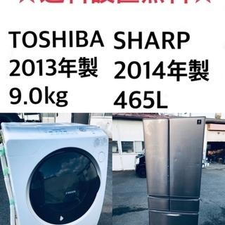 ★送料・設置無料★  9.0kg大型家電セット☆冷蔵庫・✨…