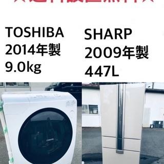 ★送料・設置無料★  9.0kg大型家電セット☆冷蔵庫・洗…
