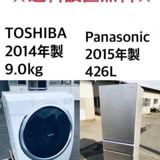 ★送料・設置無料★  9.0kg大型家電セット☆  冷蔵庫…