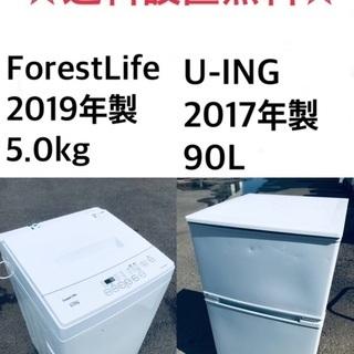 ★送料・設置無料★  高年式✨家電セット  冷蔵庫・洗濯機…