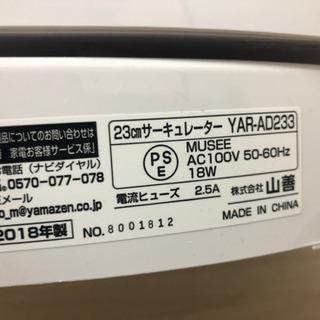 【扇風機/サーキュレーター】YAMAZEN YAR-AD233【条件付き値下げ可】 − 愛知県