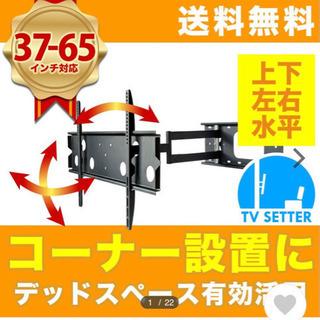 テレビセッター/テレビ掛け