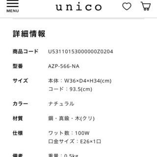 5/30引き取り unico ペンダントライト 星 ナチュラル  - 三鷹市