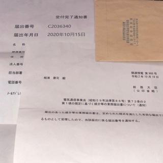 【生徒募集】🌟6月期🌟 − 茨城県