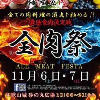 和歌山最大のグルメイベント 全肉祭 第8回開催 出店募集!