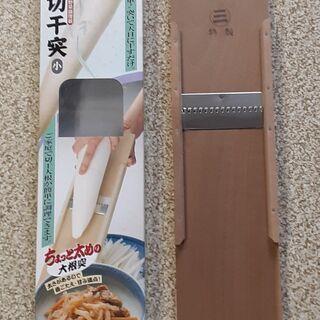値下げ (株)丸三 切干突(小)  手作り希少品 &鬼おろし器 ...