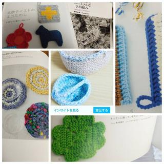 編み物講習