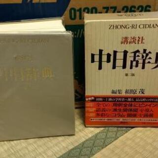日中辞典と中日辞典