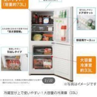 ニトリの冷蔵庫「受け渡し者決まりました!」