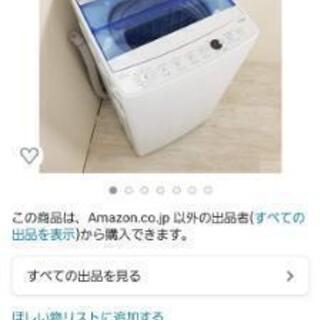 Haier 洗濯機 4.5kg jw-c45ck