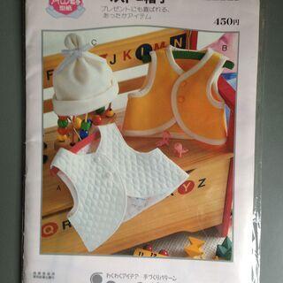 型紙「赤ちゃんベスト&帽子」
