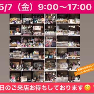 5/7(金)9:00〜17:00
