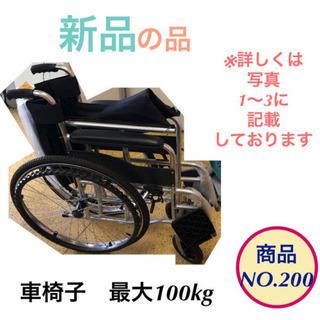 新品 車椅子 車いす 介護 最大100kg no.200