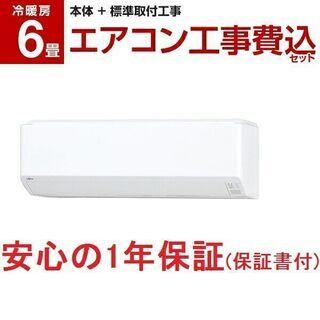 【早割!!】6~9畳用エアコン・1年保証・2015年製・取…