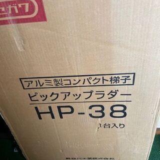 【ネット決済】【値下げ】【新品未使用】長谷川 ハセガワ HP-3...