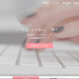 貴方のお店のホームページを作成します 〜更新方法の研修付!充実サ...