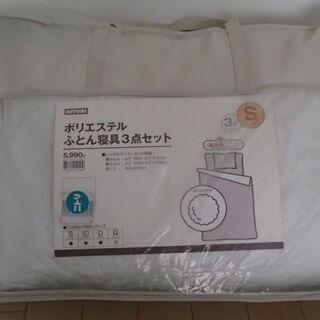 ニトリのポリエステルふとん寝具3点セット 枕なしの2点セット