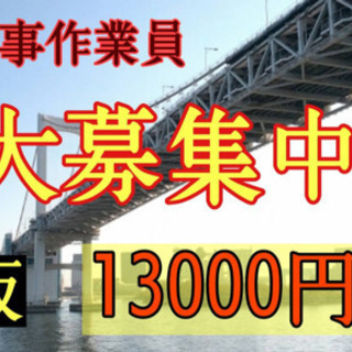 橋解体工事作業募集中です!