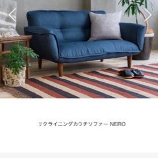 【ネット決済】リノセ NEIRO 2人掛けソファベッド