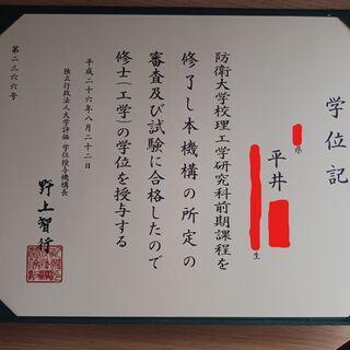 リモートピンポイント家庭教師(中学~高校の理数英)