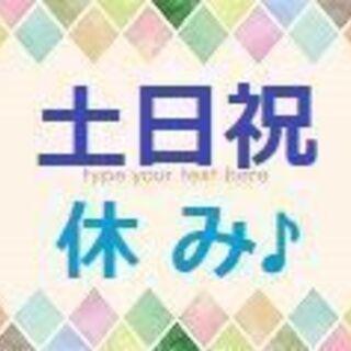 【18332】【月収18万円以上】\人気の土日祝休み&日勤…