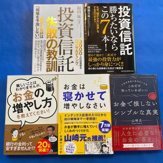 投資関連書籍(主に投資信託)5冊