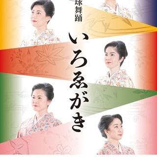 琉球舞踊 いろゑがき