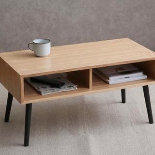 【ネット決済】センターテーブル ローテーブル
