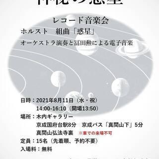 🎵8月11日(水・祝)<レトロな洋館で聴く>神秘の惑星 戦前から...