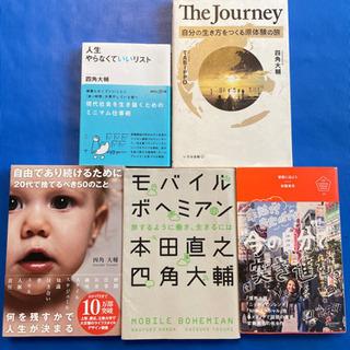 四角大輔さん 安藤美冬さん 本田直之さん 書籍5冊