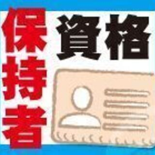 【16276】【契約社員/生活相談員】【社会福祉士 必須】☆デイ...