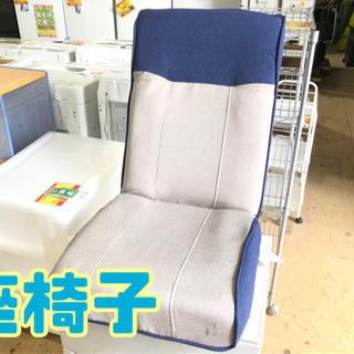 座椅子【C5-507】