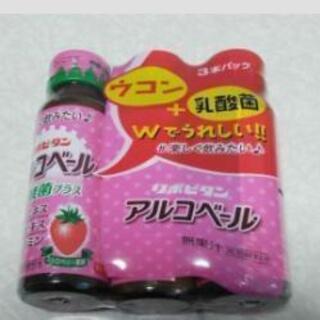 ❤️アルコベール リポビタン 乳酸菌 ウコン