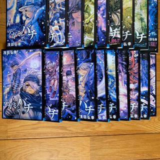 テガミバチ 1〜20巻 全巻セット