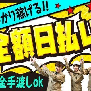 日払いOK!!鳶のお手伝い 作業員さん 大募集!!