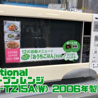 National NE-TZ15A(W) オーブンレンジ 200...
