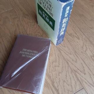 講談社和英辞典
